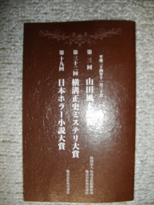 今夕は、角川三賞の贈賞式・祝賀会へ・・・。_c0198869_2131498.jpg