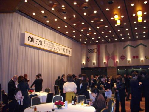 今夕は、角川三賞の贈賞式・祝賀会へ・・・。_c0198869_21383722.jpg