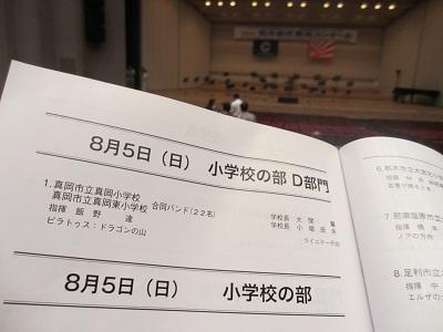 コンクールでエルザが聴けたの♪全日本吹奏楽コンクール高校の部_b0187479_10453642.jpg