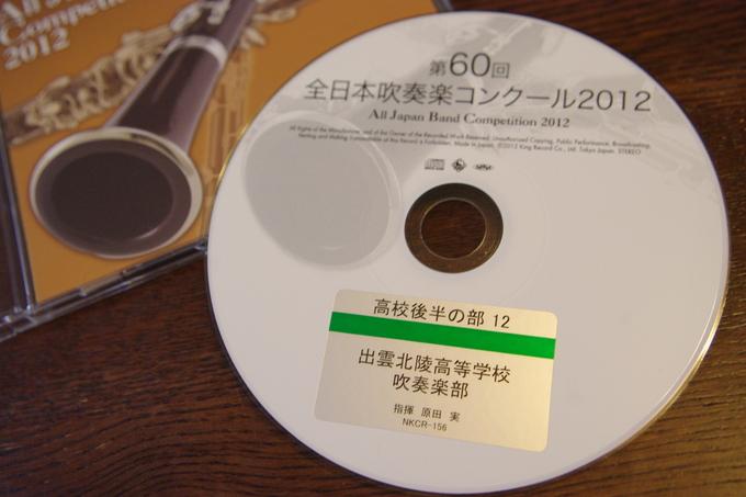 コンクールでエルザが聴けたの♪全日本吹奏楽コンクール高校の部_b0187479_15225997.jpg