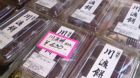 11月30日と12月1日は川渡餅に会える日。_d0182179_212064.jpg