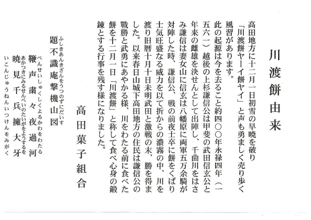 11月30日と12月1日は川渡餅に会える日。_d0182179_2125798.jpg