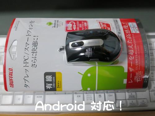 iBUFFALO Android対応モデル 有線BlueLEDマウス Sサイズ ブラック BSMBUM04SBK 買ったった_b0200291_19182940.jpg