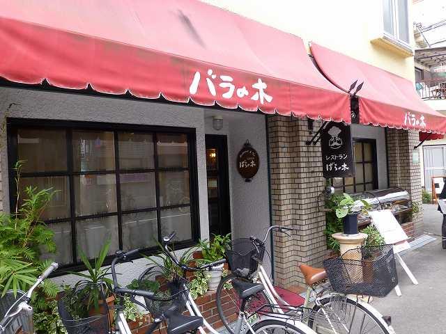 レストラン バラの木  東三国_c0118393_1912077.jpg