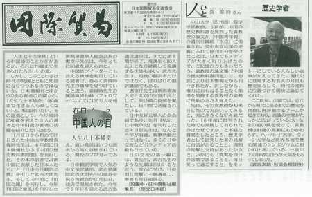 同一期报纸,登了两篇关于日本侨报社作者的文章,都是值得尊敬的老前辈。供日语人参考_d0027795_1854739.jpg