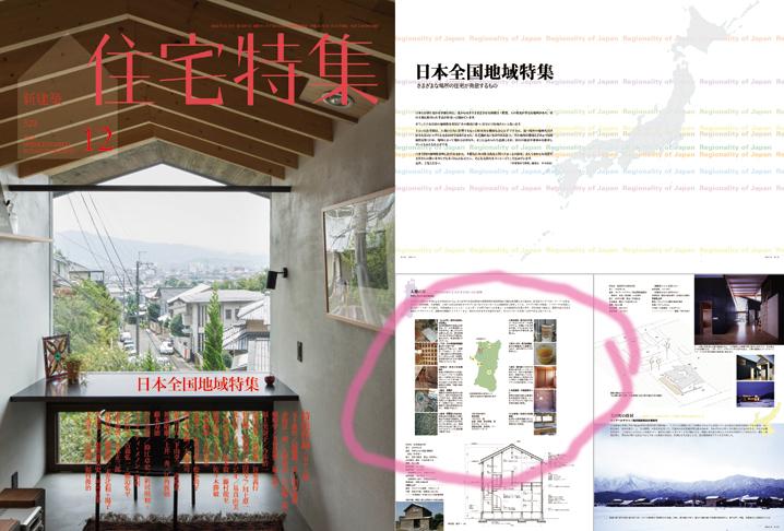 新建築住宅特集_e0148212_1026242.jpg