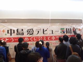 中島愛、デビュー5周年ライブ!_e0057018_2524760.jpg