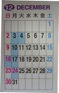 H24年12月の理容室の定休日_e0145332_2117474.jpg