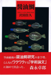 醤油鯛_c0087349_4453571.jpg