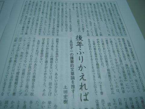 護憲的文章論 ~丸谷才一さんを偲んでの『伝送便』記事_b0050651_20225431.jpg