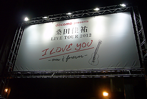 I love you tour_f0170352_15204672.jpg