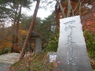 KAWAGUCHIKOその2 一竹美術館 庭園_a0165160_10164014.jpg