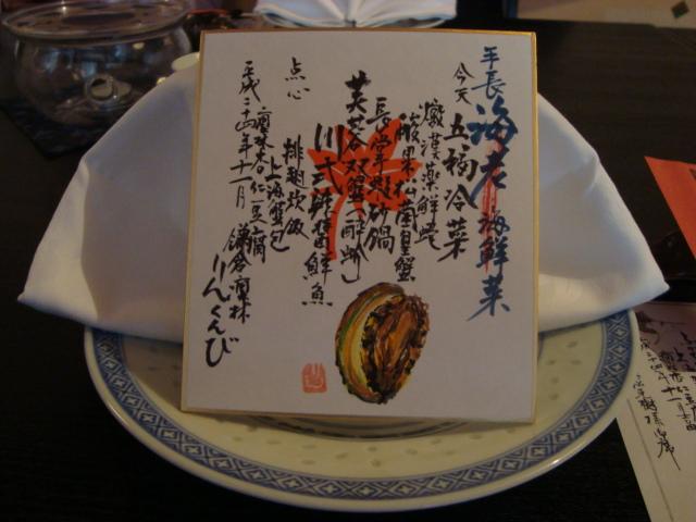 瑞泉寺「中国精進料理 鎌倉 凜林」へ行く。_f0232060_2011257.jpg