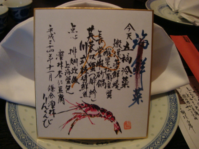 瑞泉寺「中国精進料理 鎌倉 凜林」へ行く。_f0232060_20124147.jpg