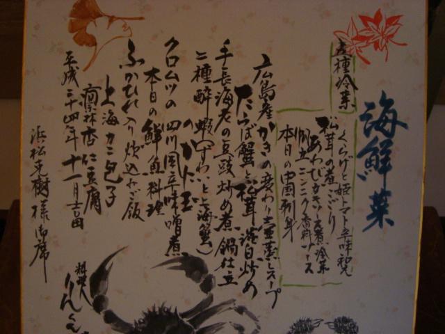 瑞泉寺「中国精進料理 鎌倉 凜林」へ行く。_f0232060_2072863.jpg