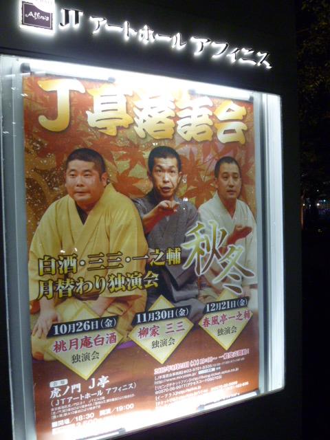 J亭落語会 柳家三三 独演会_c0100865_7244320.jpg