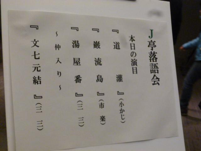 J亭落語会 柳家三三 独演会_c0100865_727432.jpg