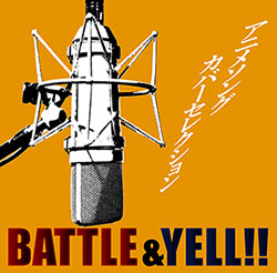 アニメソングカバーセレクション「BATTLE&YELL」_e0146373_15534494.jpg