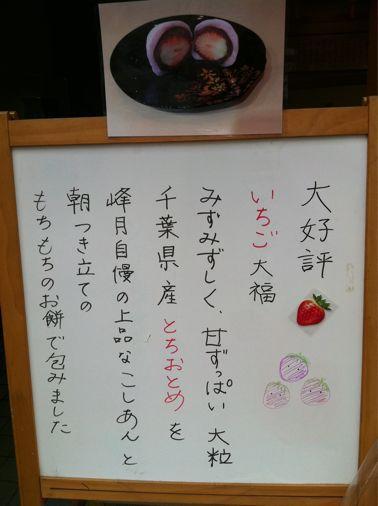 いちご大福♡_a0210776_14191353.jpg