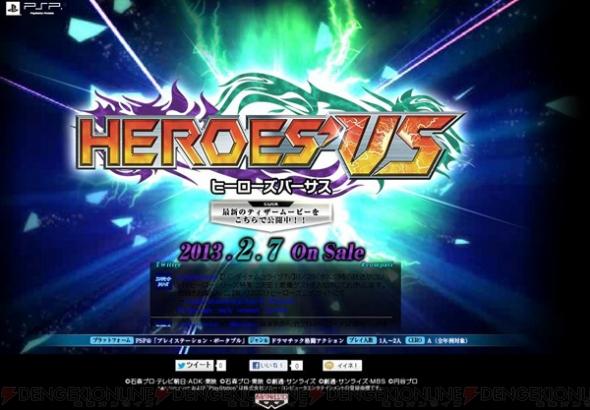 PSP用ソフト「HEROES' VS(ヒーローズバーサス)」の主題歌を担当しました!_e0128485_9214013.jpg