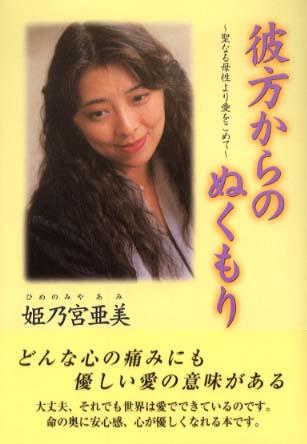 Naomi Angel\'s Library おすすめの本♪ その2_f0186787_13113184.jpg