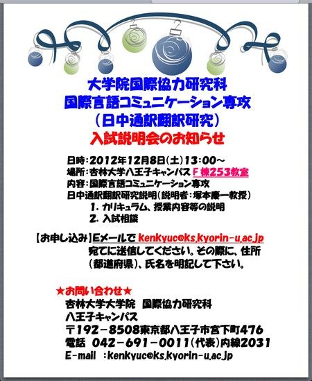 説明会のご案内 日本初かつ中国からも関心を強く寄せられている日中通訳翻訳研究コース_d0027795_1118079.jpg
