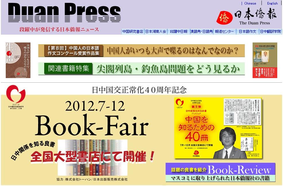 ホームページ更新 最新刊『中国人がいつも大声で喋るのはなんでなのか?』来週発売_d0027795_13563810.jpg