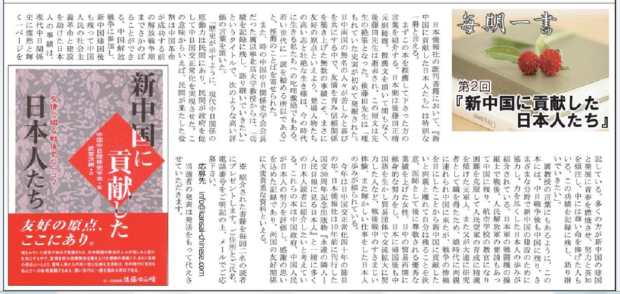 """""""每期一书""""连载今天是第二篇。本期介绍的是《为新中国做出贡献的日本人》_d0027795_14264185.jpg"""