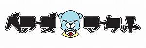 新感覚シチュエーションアドリブドラマCD第2弾!!「ベアーズマーケットVol.2」1月30日発売!!_e0025035_15112452.jpg