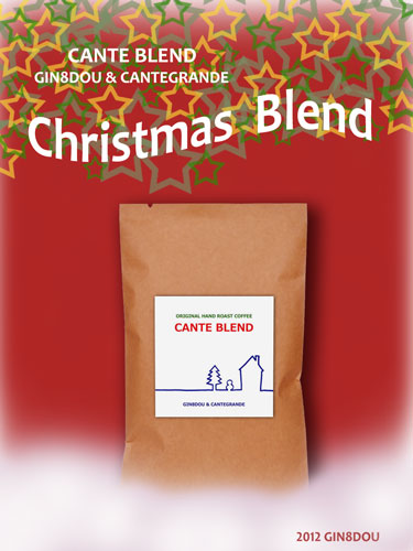 Christmas Blend / CANTE BLEND_b0195242_73140.jpg