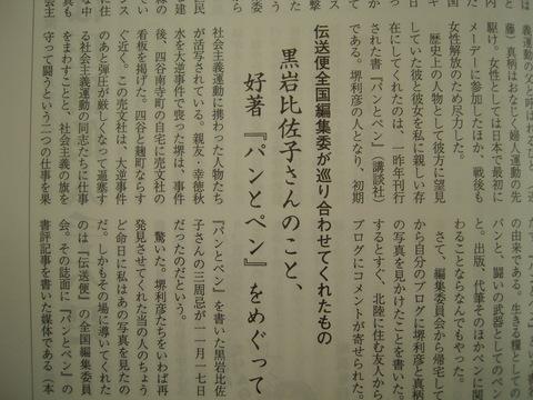 堺利彦・近藤真柄・黒岩比佐子 ~『伝送便』記事_b0050651_8321529.jpg