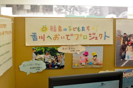 「福島の子どもたち香川へおいでプロジェクト」「子育てフェスタ」に参加 レポ at イオン高松_b0242956_1945444.jpg
