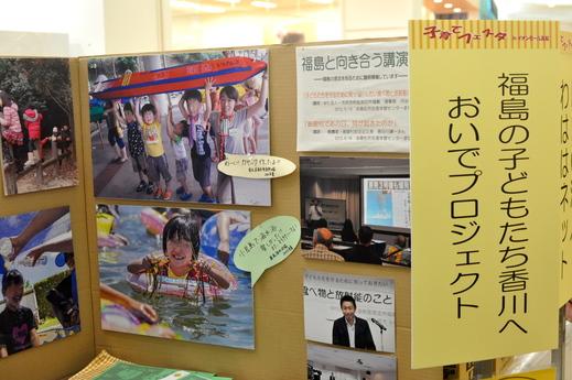 「福島の子どもたち香川へおいでプロジェクト」「子育てフェスタ」に参加 レポ at イオン高松_b0242956_19474394.jpg
