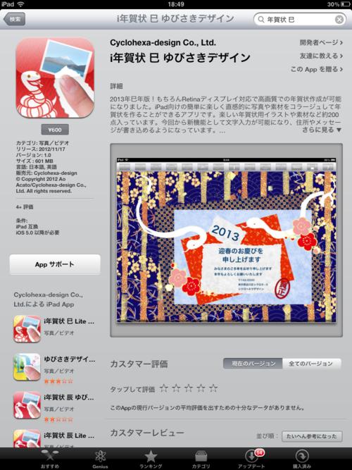 弊社謹製iPad用年賀状写真コラージュアプリ「i年賀状 巳 ゆびさきデザイン」リリース!_c0166765_19212120.png