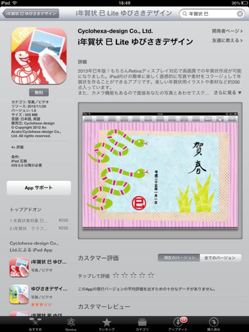 弊社謹製iPad用年賀状写真コラージュアプリ「i年賀状 巳 ゆびさきデザイン」リリース!_c0166765_19365229.png