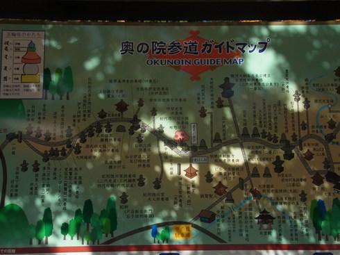 2日目:高野山散策 _a0207588_22411576.jpg