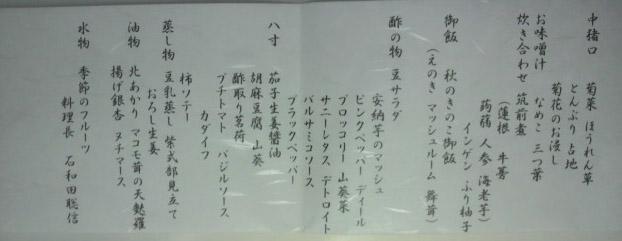 2日目:高野山散策 _a0207588_231275.jpg