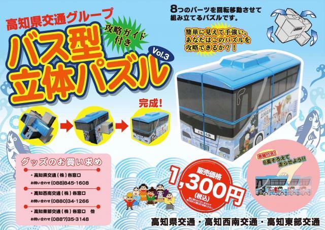 ○高知県交通「立体パズルバス」発売中_f0111289_014259.jpg