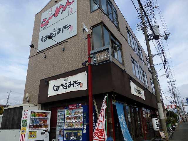 麺匠はなみち  箕面店_c0118393_10585125.jpg