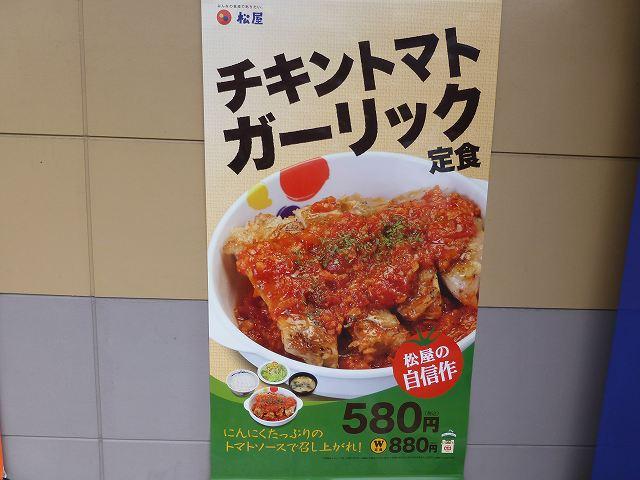 松屋のチキントマトガーリック定食  伊丹店_c0118393_114125100.jpg