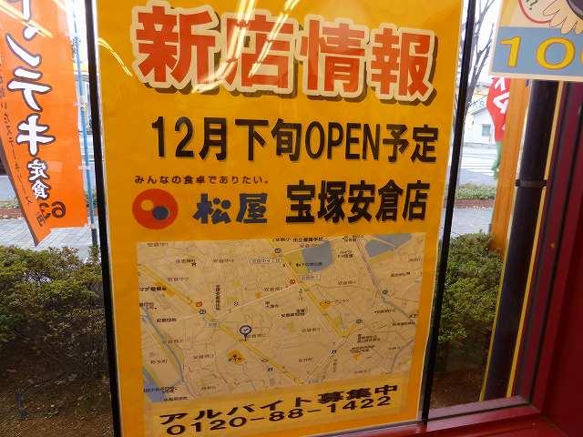 松屋のチキントマトガーリック定食  伊丹店_c0118393_11441112.jpg