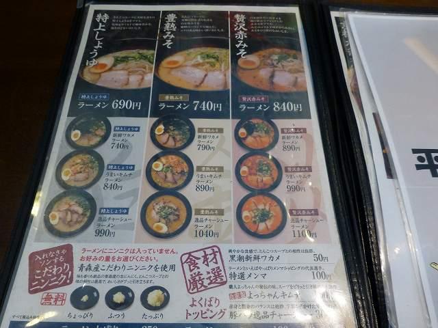 麺匠はなみち  箕面店_c0118393_1175832.jpg