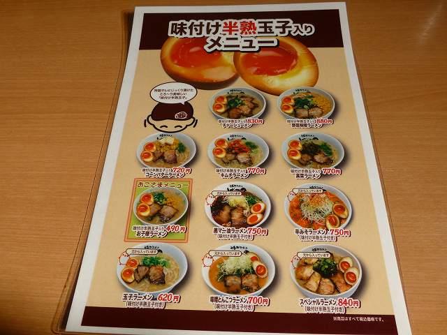 博多ラーメンげんこつ  豊中店_c0118393_12242958.jpg