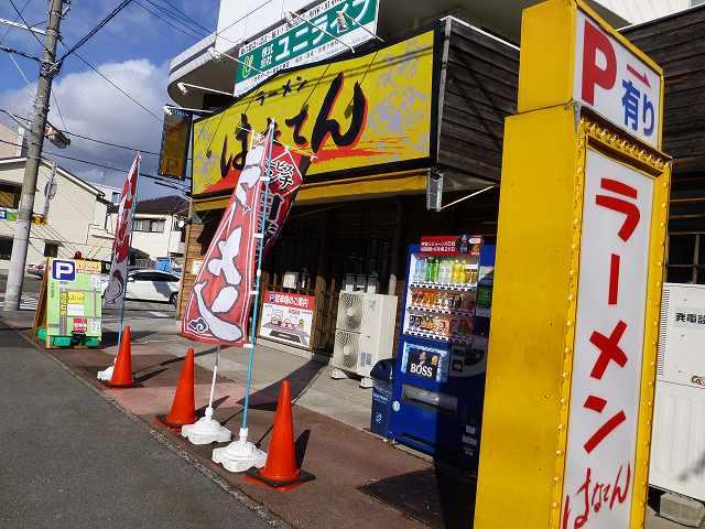 らーめん はなてん       宝塚市_c0118393_9464519.jpg