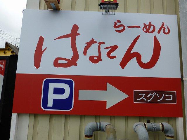 らーめん はなてん       宝塚市_c0118393_9492069.jpg