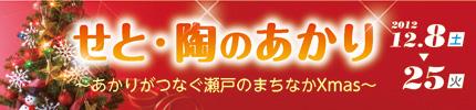 せと・陶のあかり_b0164894_71732100.jpg