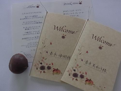 秋の栗デザインの席札♪_b0105897_0421993.jpg
