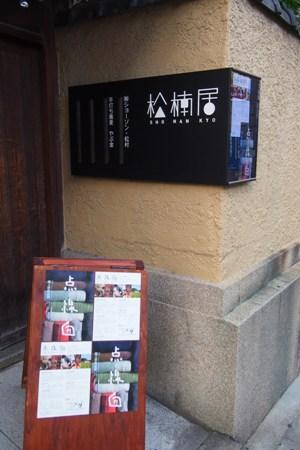松楠居 翔工房作品展_e0221708_23102969.jpg