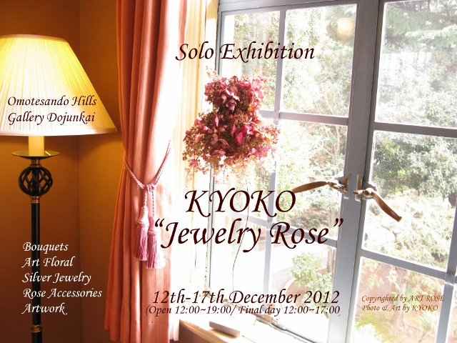 """2012/12/12-17 KYOKO """"Jewelry Rose"""" _e0091712_2228547.jpg"""