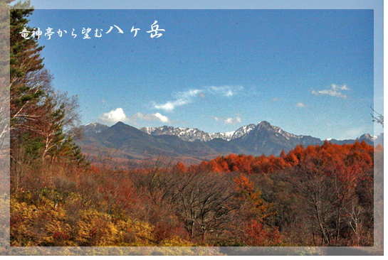 晩秋の想い出 竜神亭からの景色_d0133320_18312329.jpg